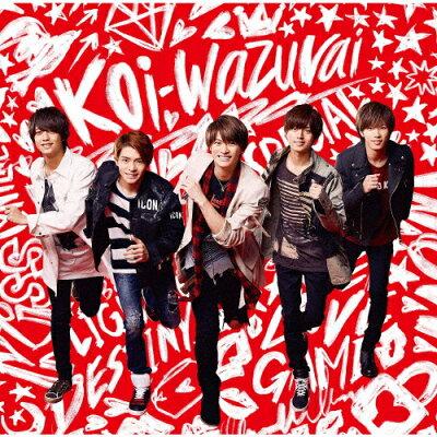 koi-wazurai(初回限定盤A)/CDシングル(12cm)/UPCJ-9011