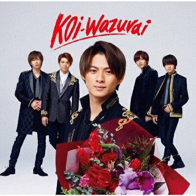 koi-wazurai(初回限定盤B)/CDシングル(12cm)/UPCJ-9012