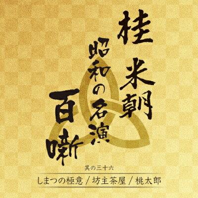 桂 米朝 昭和の名演 百噺(其の三十六)/CD/UPCY-7658