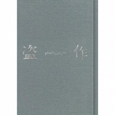 盗作(初回限定盤)/CD/UPCH-7562
