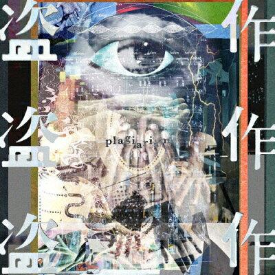 盗作/CD/UPCH-2209
