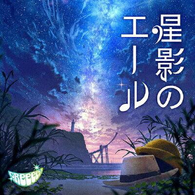 星影のエール/CDシングル(12cm)/UPCH-5971