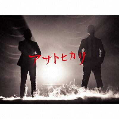 アサトヒカリ(初回限定盤)/CDシングル(12cm)/UPCH-89438