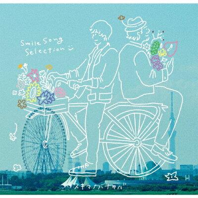 スキマノハナタバ ~Smile Song Selection~(初回限定盤)/CD/UMCA-19062
