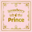 Strawberry Prince【完全生産限定盤A/豪華タイムカプセルBOX盤】/CD/STPR-9018