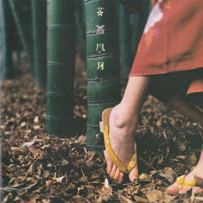 花鳥風月+/CD/UPCH-2224