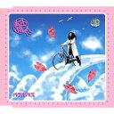 春色/CDシングル(12cm)/MDCS-1010