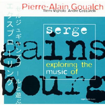 セルジュ・ゲンズブールの音楽を探求する/CD/DIW-435