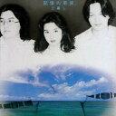 記憶の果実/CD/THCD-375