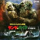 フランケンシュタインの怪獣 サンダ対ガイラ オリジナル・サウンドトラック/CD/CINK-33