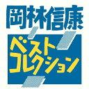 ベストコレクション/CD/ONL-10