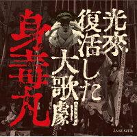 光来復活した大歌劇『身毒丸』/DVD/FJ-136