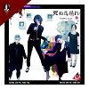 死ぬ迄踊れ/CD/RONA-1006