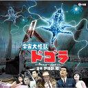 宇宙大怪獣ドゴラ オリジナル・サウンドトラック/CD/CINK-58