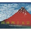 岡林四十五景~デビュー45周年記念ベスト盤/CD/ONL-2