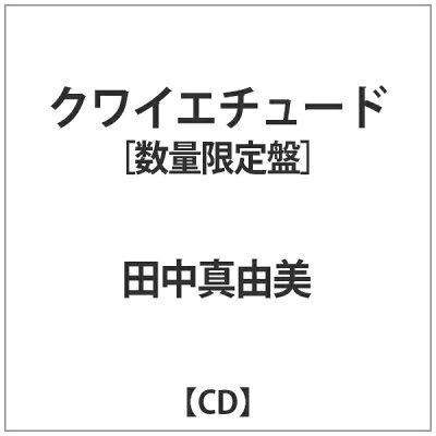 クワイエチュード/CD/AFD-120