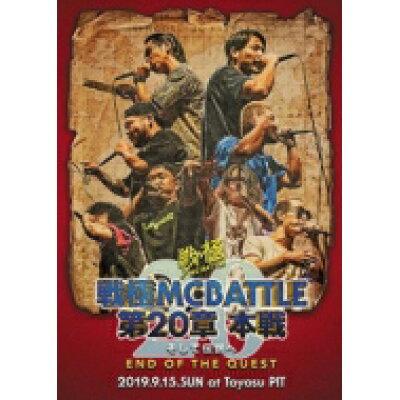 戦極MCBATTLE 第20章 本戦-そして伝説へ END OF THE QUEST/DVD/SENDVD-024