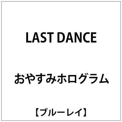 LAST DANCE/Blu-ray Disc/OYBD-001