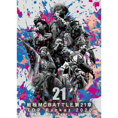 戦極MCBATTLE 第21章-TOP RANKAZ 2020-2020.2.15 完全収録DVD/DVD/SENDVD-025