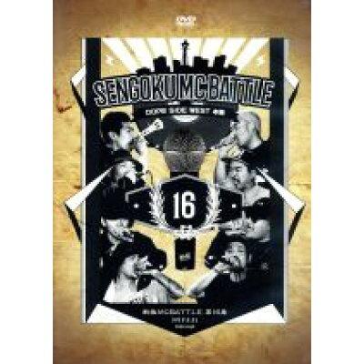 戦極MCBATTLE 第16章-DOPE SIDE WEST FINAL-2017.5.21 完全収録DVD/DVD/SENDVD-016