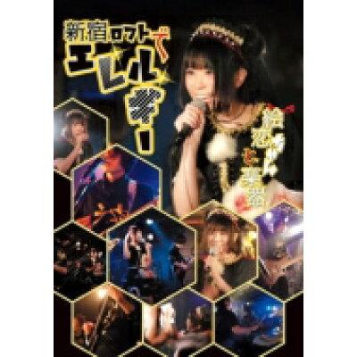 新宿ロフトでエレルギー/DVD/ERGK-0001