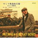 そして熱海秘宝舘/CDシングル(12cm)/BRPS-07