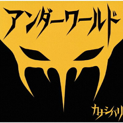 アンダーワールド/CD/SIRKNB-001