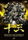 戦極MCBATTLE第13章 全国統一編 2015.12.27 完全収録DVD/DVD/SENDVD-012