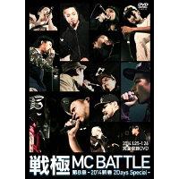 戦極MCBATTLE第8章 新春2day Special 2014.1.25-1.26 完全収録DVD/DVD/SENDVD-004