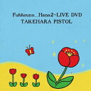 復興の花2+LIVE DVD/CD/PMF-143