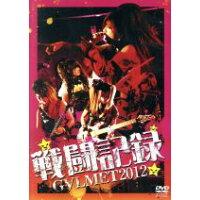 G∀LMET戦闘記録2012/DVD/GMLV-002