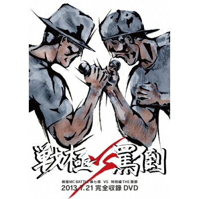 戦極MCBATTLE 第7章 vs THE 罵倒/DVD/SENDVD-003