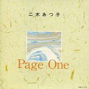 Page One / 二木あつ子
