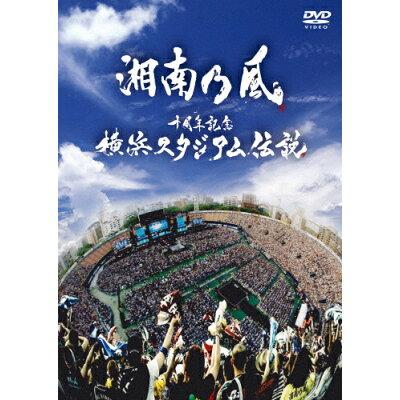 十周年記念 横浜スタジアム伝説/DVD/TFBQ-18150