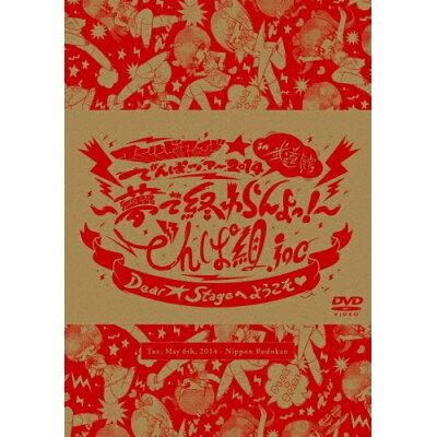 でんぱ組.inc LIVE DVD「ワールドワイド☆でんぱツアー2014 in 日本武道館~夢で終わらんよっ!~」初回限定盤/DVD/TFBQ-18154