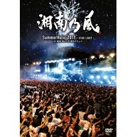 SummerHolic 2017 -STAR LIGHT- at 横浜 赤レンガ 野外ステージ/DVD/TFBQ-18198