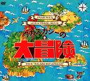 "Live&Travel「ウカスカジーの大冒険~TOUR""WE ARE NOT AFRAID!!""~」/DVD/TFBQ-18226"