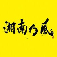 湘南乃風 ~2023~(初回限定盤)/CD/TFCC-86429