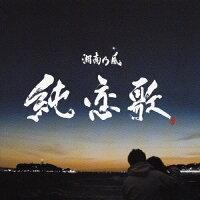 純恋歌/CDシングル(12cm)/TFCC-89159
