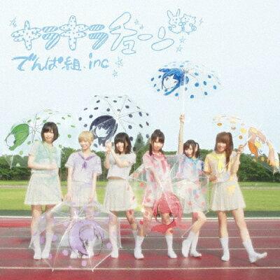 キラキラチューン/Sabotage(初回限定盤B)/CDシングル(12cm)/TFCC-89386