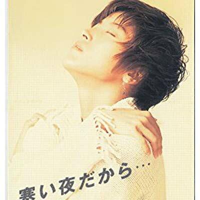 寒い夜だから ( trf )
