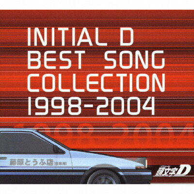 頭文字[イニシャル]D BEST SONG COLLECTION 1998-2004/CD/AVCA-22280