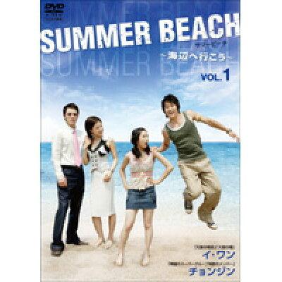 DVDサマービーチ 海辺へ行こう(7 )第1話~最終話字幕