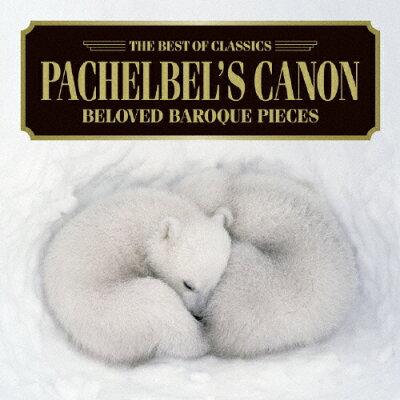 パッヘルベルのカノン~バロック名曲集/CD/AVCL-25632