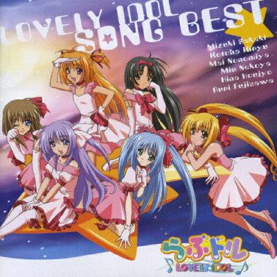 らぶドル SONG★BEST/CD/AVCA-26089