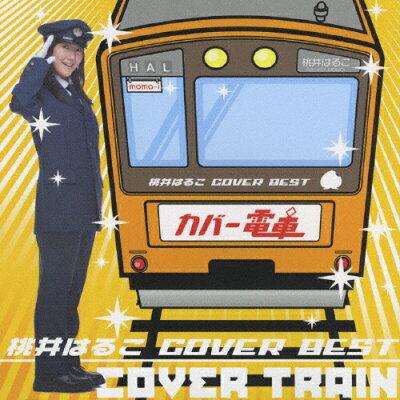 桃井はるこ COVER BEST カバー電車/CD/AVCA-26303