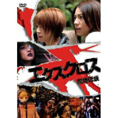 エクスクロス 魔境伝説/DVD/AVBF-26508