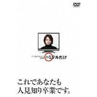 インタラクティブDVD ミテルだけ/DVD/AVBF-26830