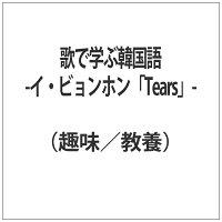 歌で学ぶ韓国語-イ・ビョンホン「Tears」-/DVD/AVBF-26903