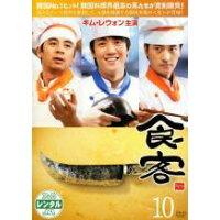 洋TV DVD 10*食客/